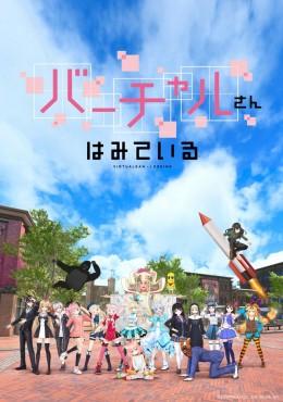 Virtual-san wa Miteiru Online